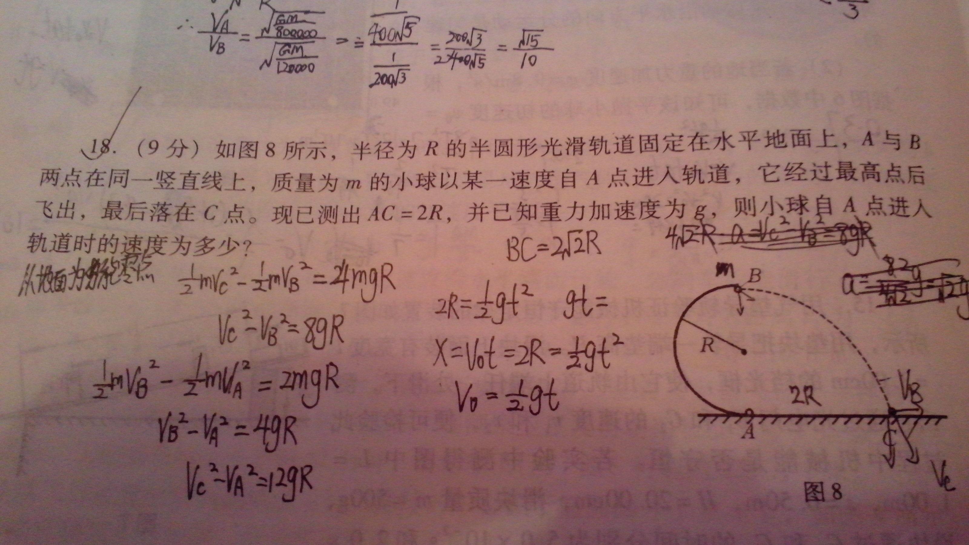 【物理习题】机械能守恒定律