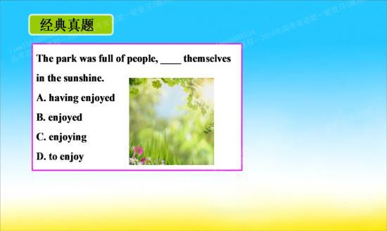 高三经典使用的句子百搭高中_高中英语一中作文新都地址图片