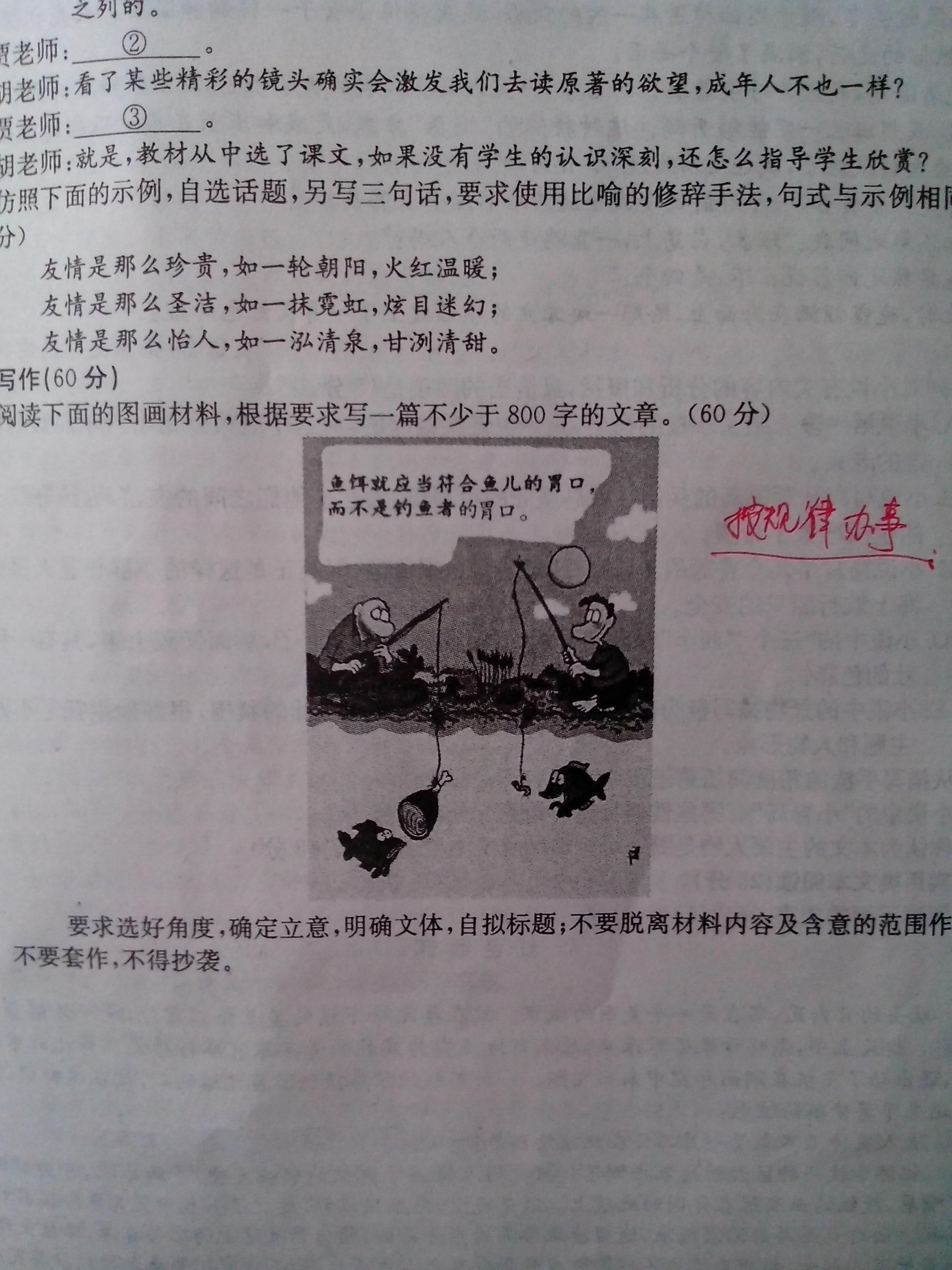初中语文作文模板 初中语文试卷分析模板