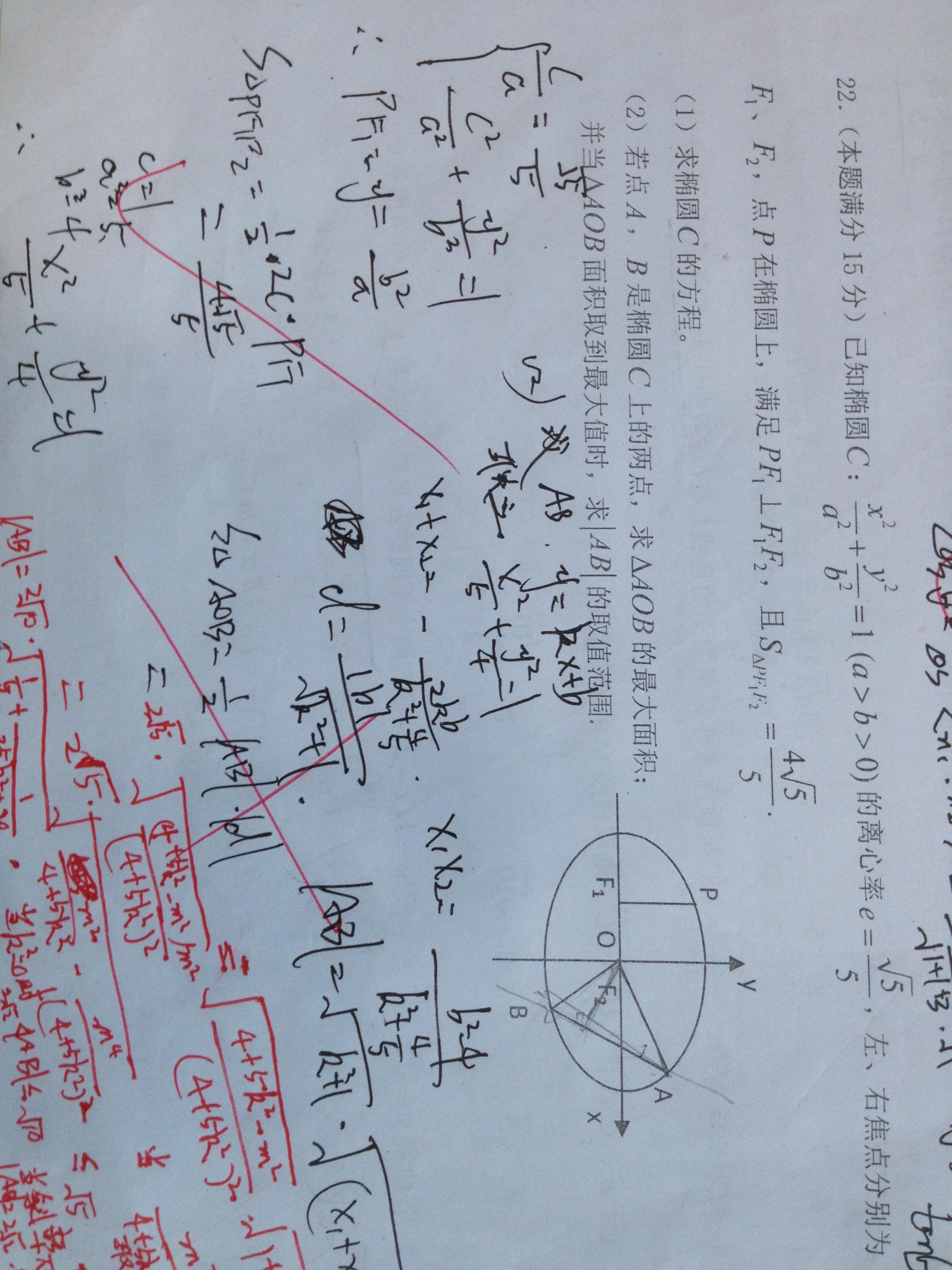 高二数学圆锥曲线