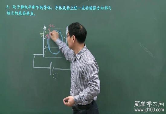 老师说正电荷吸引这个负电荷然而老师说的有_