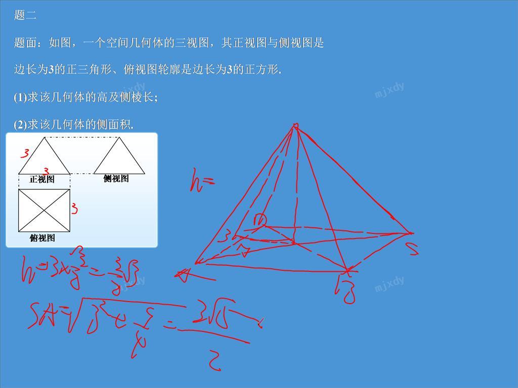 立体几何_数学