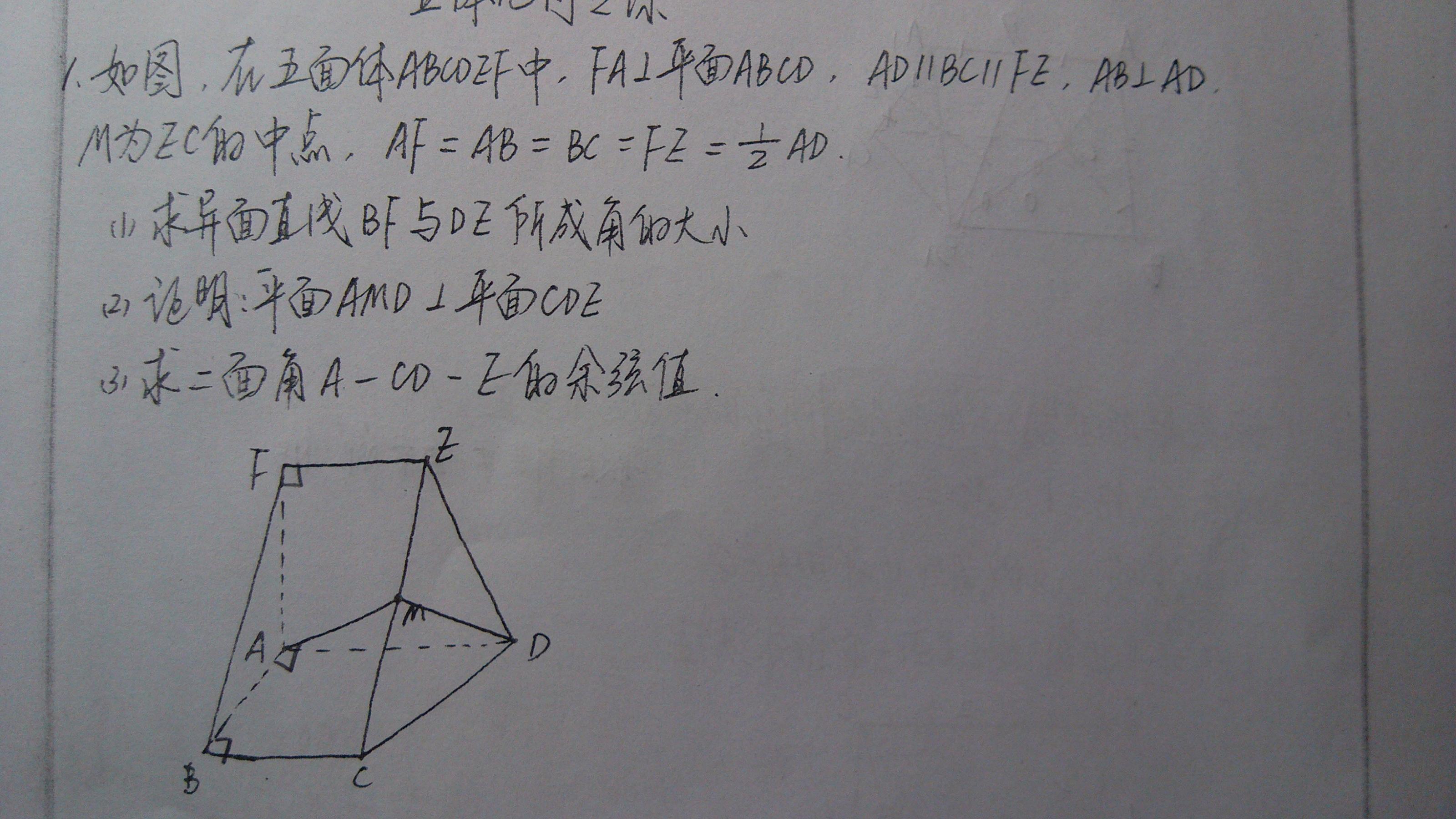 高一数学,立体几何_立体几何