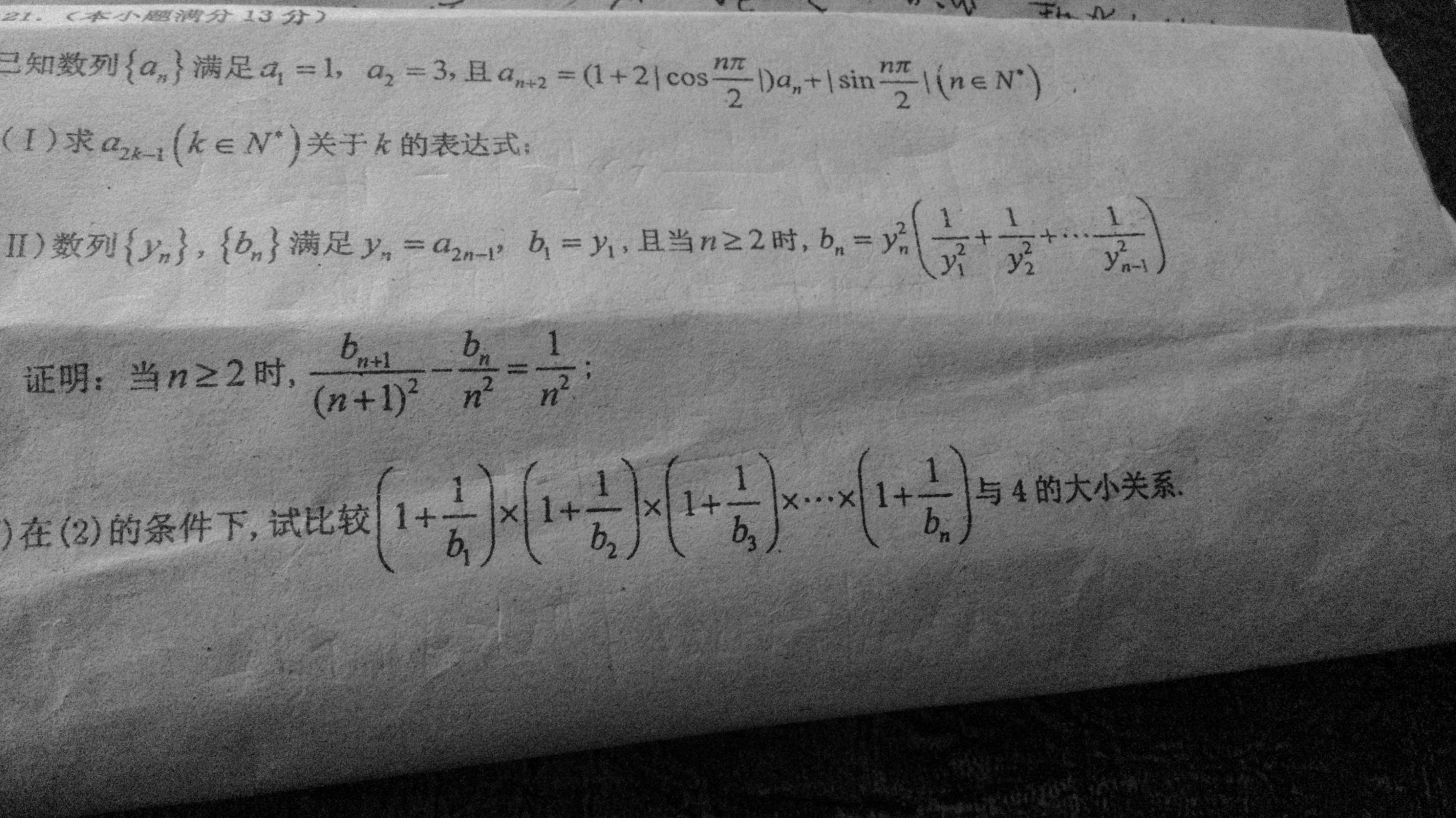 高中二年数学数列问题