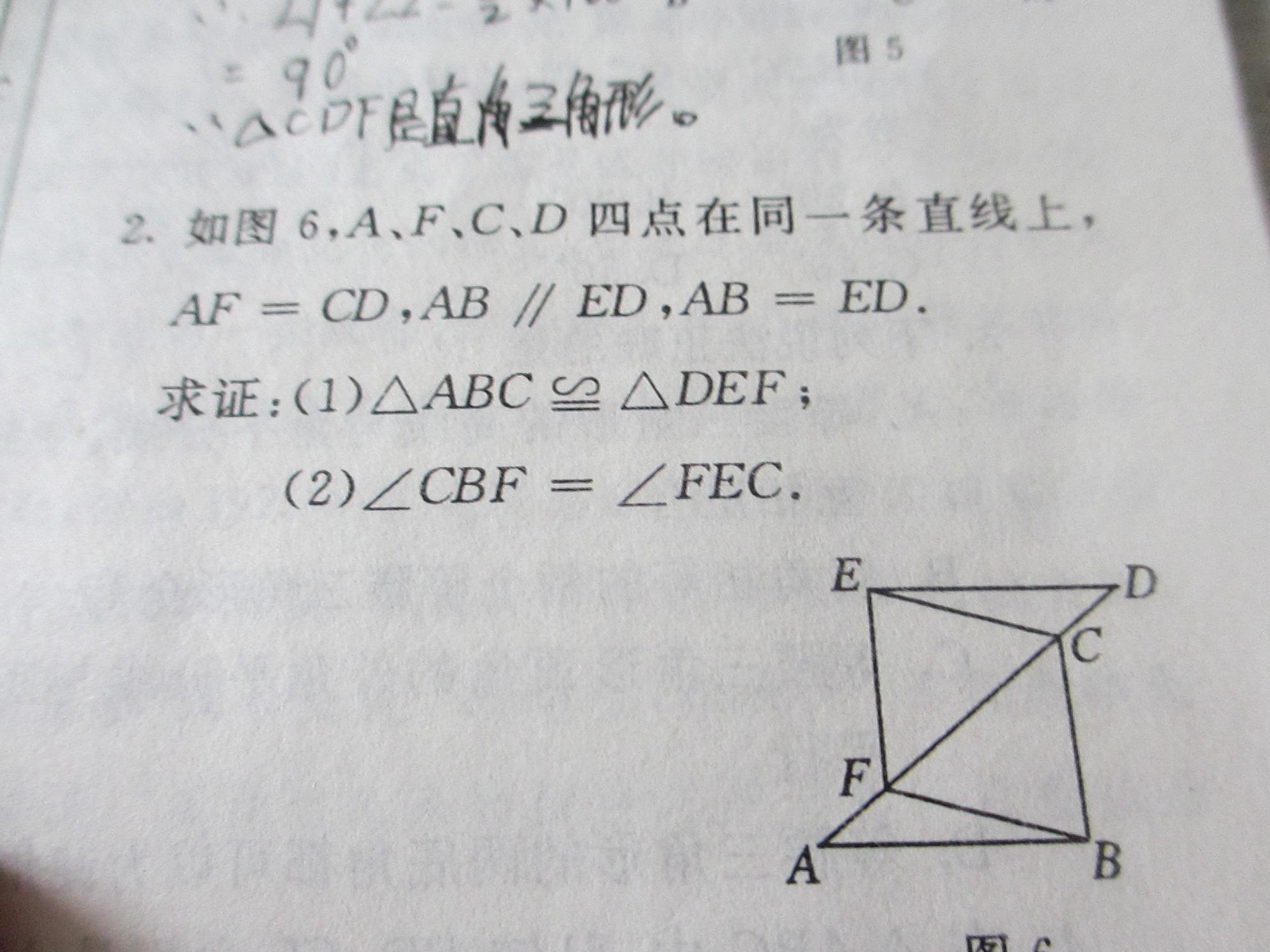 初二數學幾何圖形的初步認識