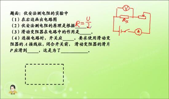 滑动变阻器的另一作用不是控制两端电压相等