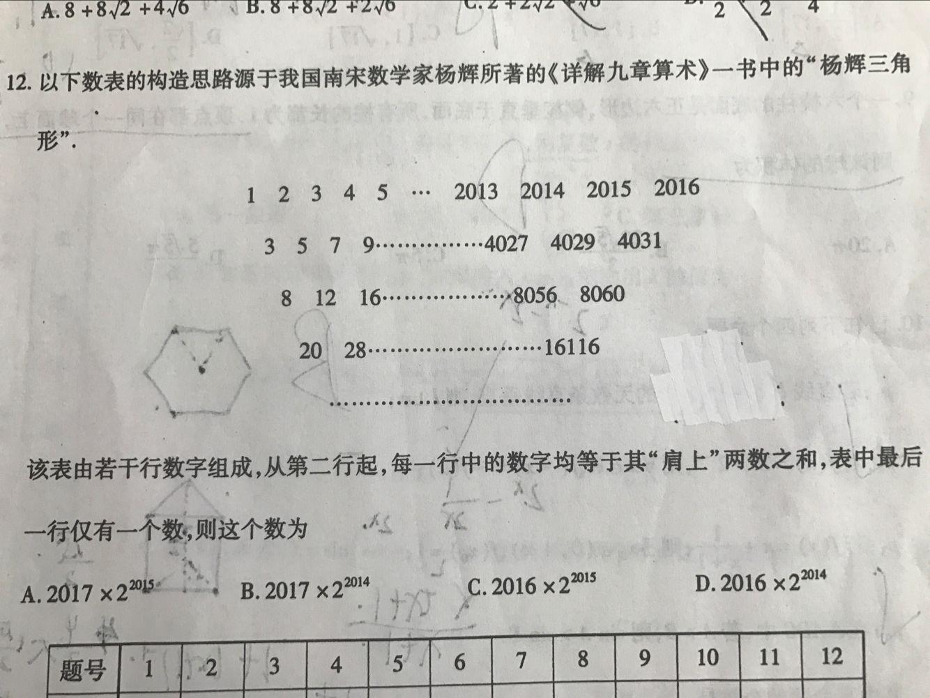 杨辉三角形_高三数学数列