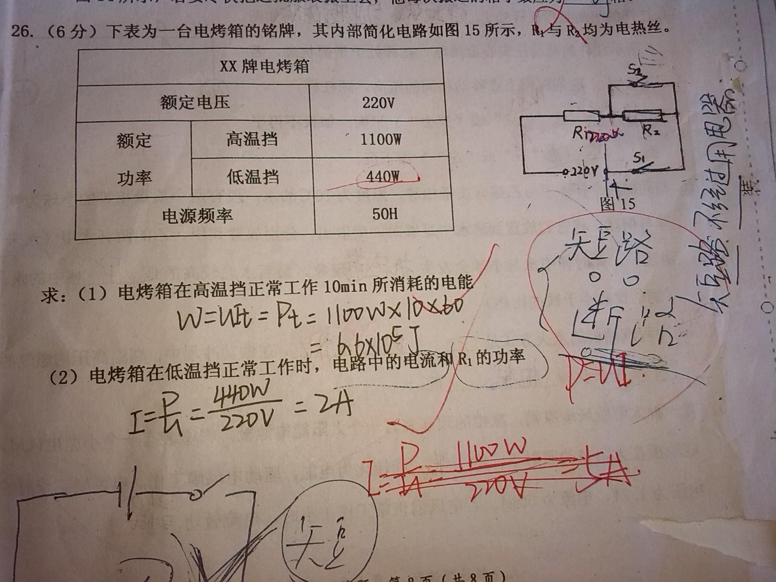 定值电阻的功率_初三物理电和磁
