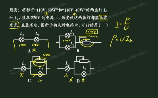 b选项是并联 并联电路电压与支路电流电