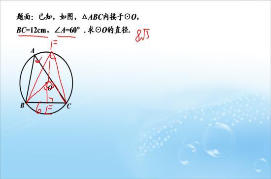 变成等边三角形后,怎样算出这个圆的直径