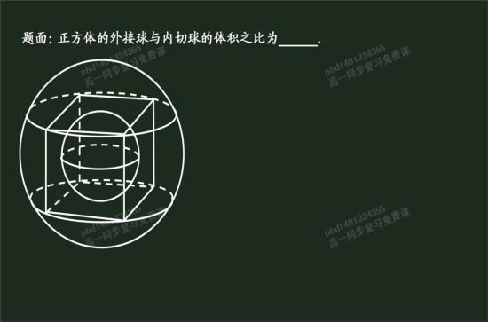 知道了,外接球直径是棱长,内切球直径是体_高