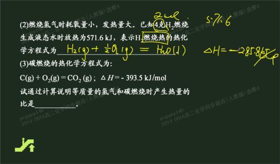 对于 燃烧热,标准燃烧热, 热值,热化学