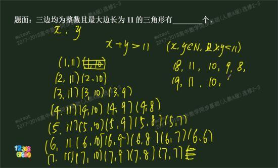 老师好,请问步骤用枚举法,方法用求代数式的值的时候时候一的图片